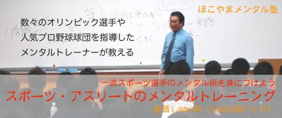スポーツアスリートのメンタルトレーニング【ほこやまメンタル塾】
