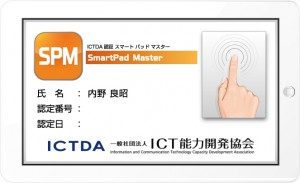 card_spm