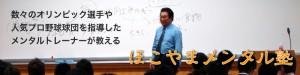 img_banner_hokoyama_W800H200
