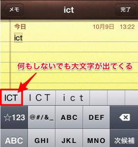 iPhone英語大文字iOS6