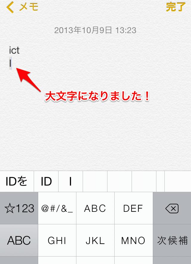 iPhone大文字入力