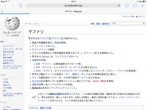Wikipediaで探す
