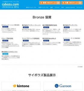 cybozu.com conference 2014_01