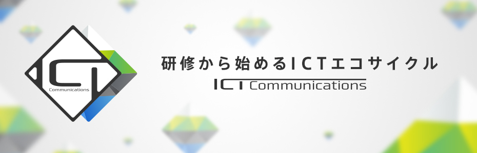 ICTコミュニケーションズHP