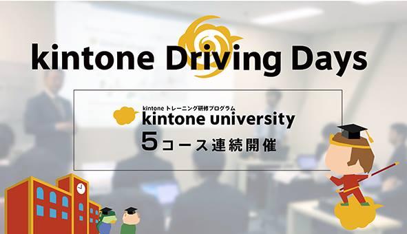 kintonedrivingdays