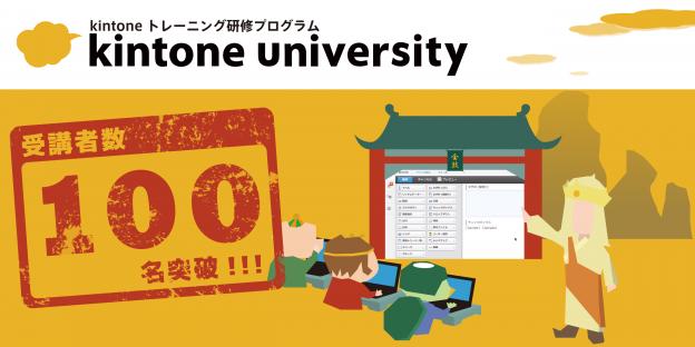 kintone university受講者100名突破