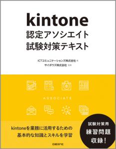 kintone認定アソシエイト試験対策テキスト