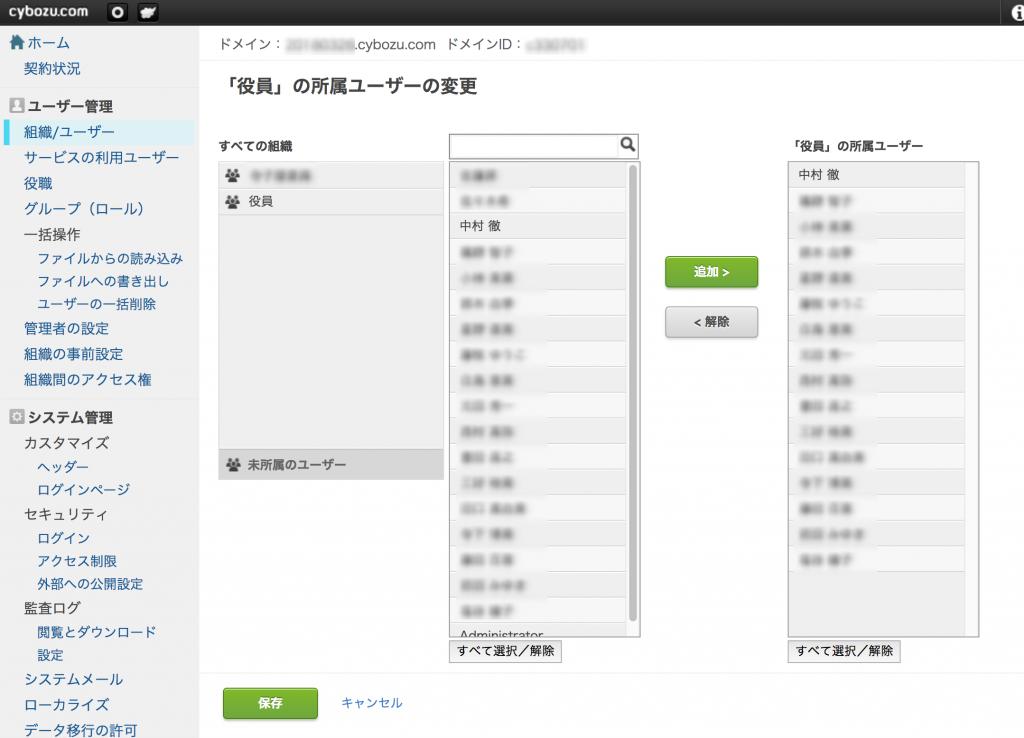 [ユーザー選択]→[追加]→[保存]
