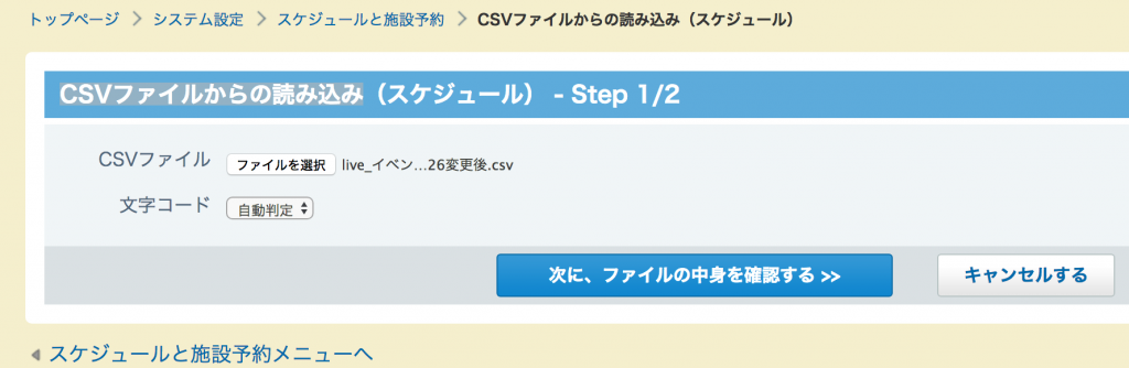 [サイボウズOfficeシステム設定]→[各アプリケーション -スケジュールと施設予約]→[CSVファイルからの読み込み]
