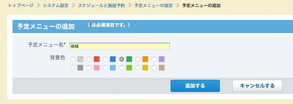 [サイボウズOfficeシステム設定]→[各アプリケーション -スケジュールと施設予約]→[予定メニュー]→[追加する]