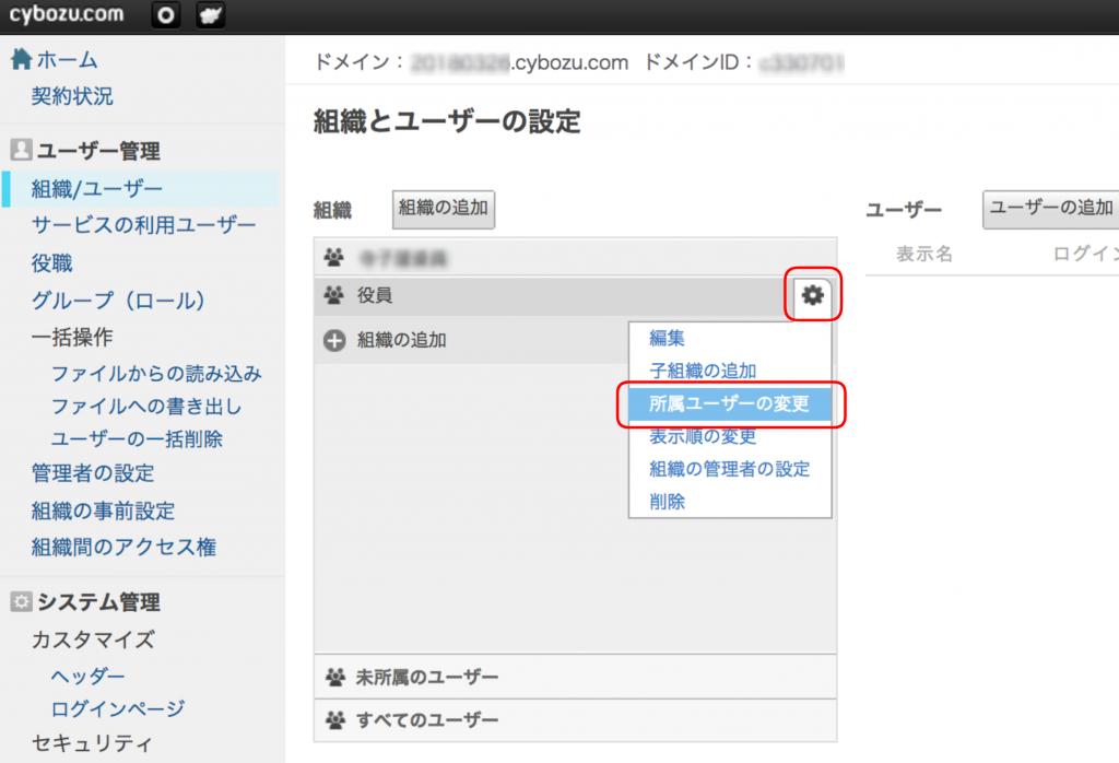 [cybozu.com共通管理]→[組織/ユーザー]→[組織名]→[所属ユーザーの変更]