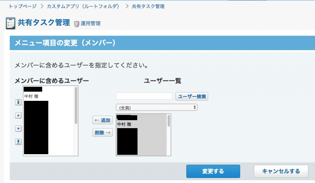 [共有タスク管理]→[運用管理]→[基本情報 - ステータス管理]→[メンバー]→[メンバーを変更する]