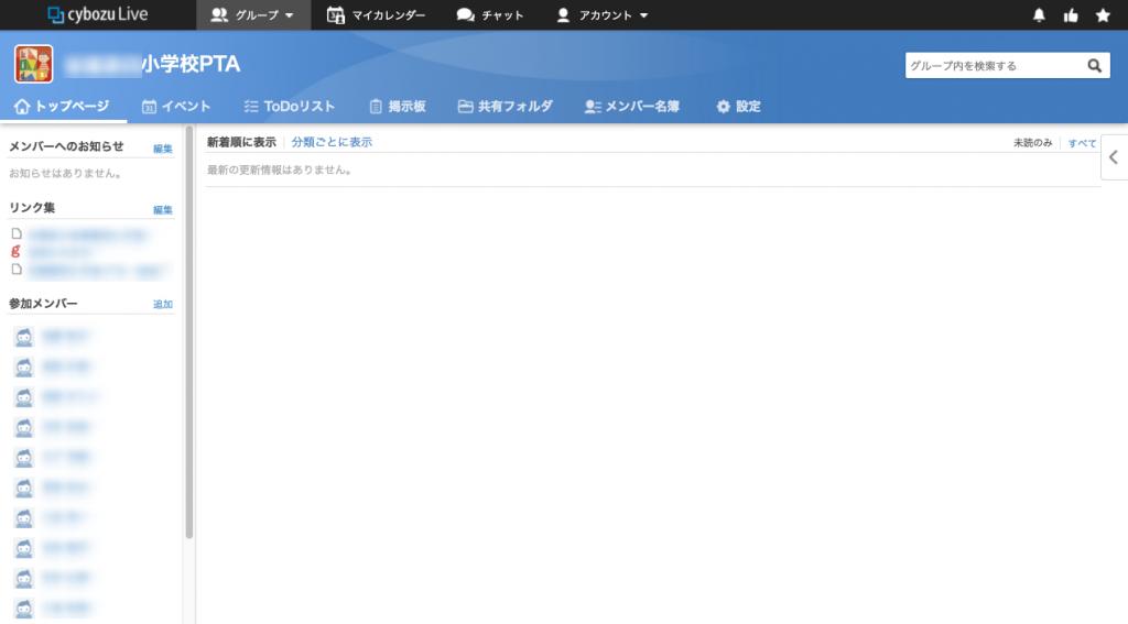 サイボウズLiveのトップページ