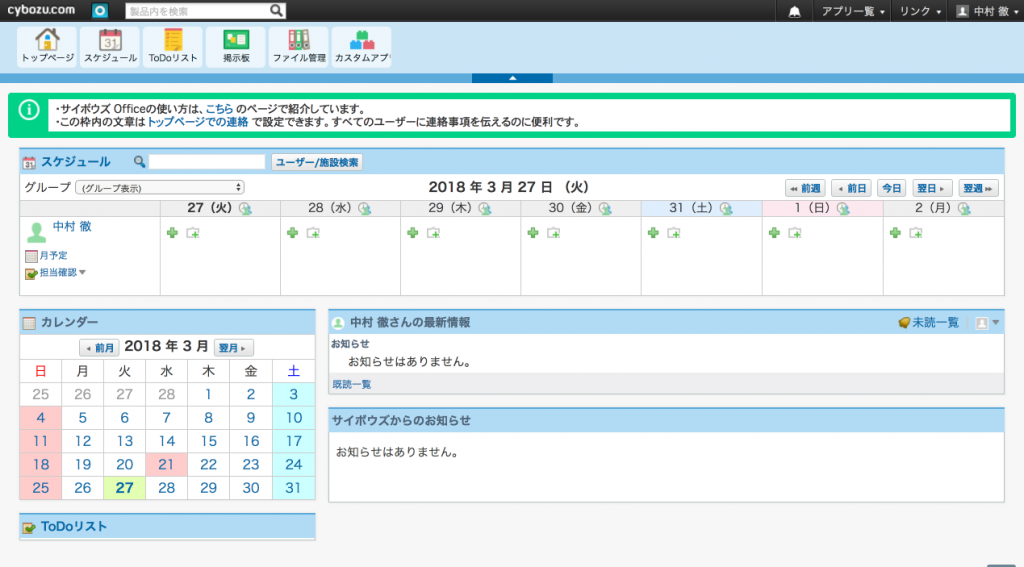 サイボウズOfficeのトップページ