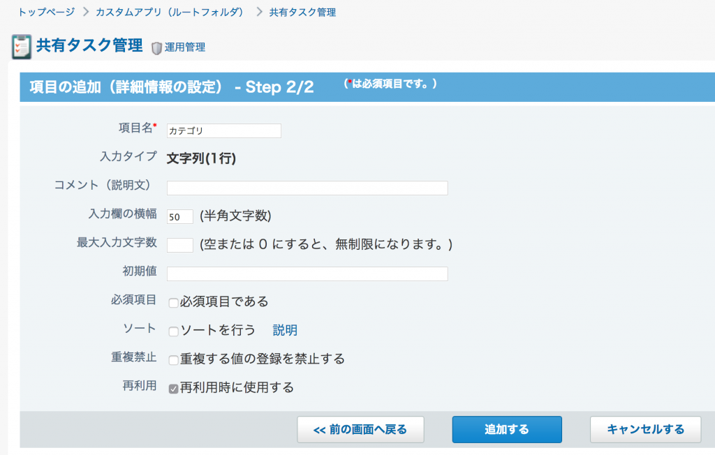 [共有タスク管理]→[運用管理]→[基本情報- 項目]→[項目を追加する]