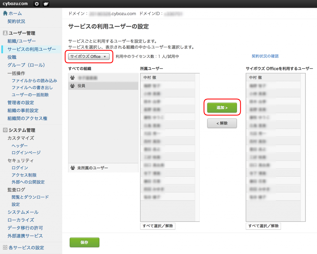 [cybozu.com共通管理]→[サービスの利用ユーザー]→[サイボウズOffice]→[ユーザー選択]→[追加]→[保存]
