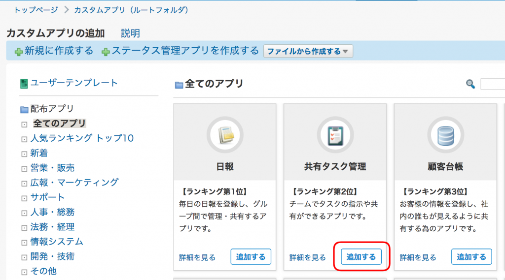 [カスタムアプリ]→[アプリを追加する]→[共有タスク管理 - 追加する]→[アプリを追加する]