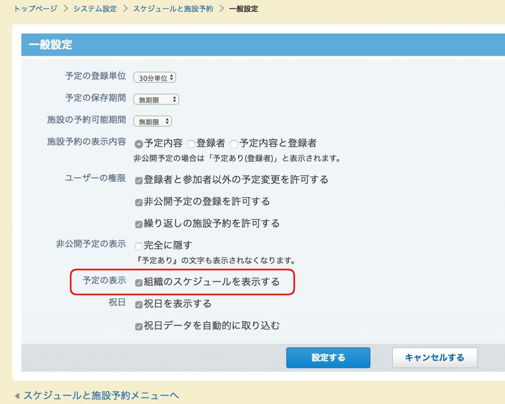 [サイボウズOfficeシステム設定]→[各アプリケーション -スケジュールと施設予約]→[一般設定]